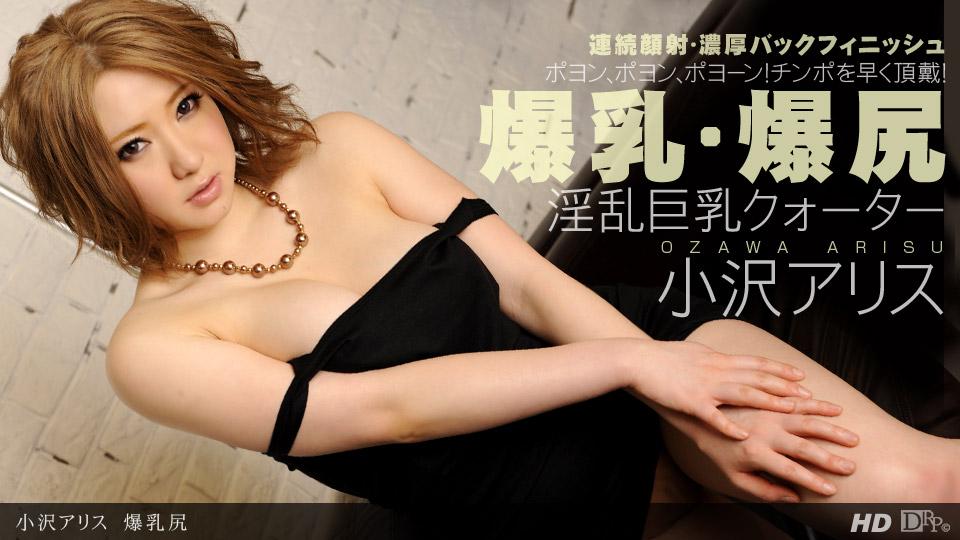 [3002-PPV-103012_460] Arisu Ozawa - HeyDouga