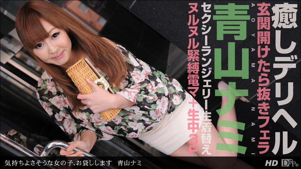 [3002-PPV-110812_467] Nami Aoyama - HeyDouga