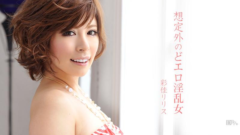 [3001-PPV-112812-001] Ririsu Ayaka - HeyDouga
