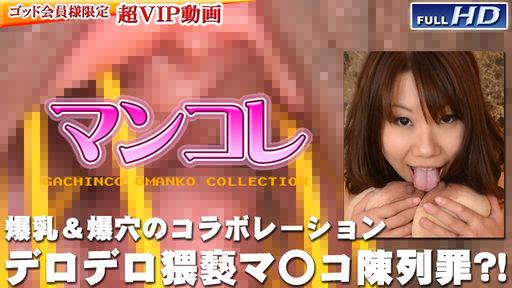 [4037-PPV-GACHIG122] Natsuko - HeyDouga