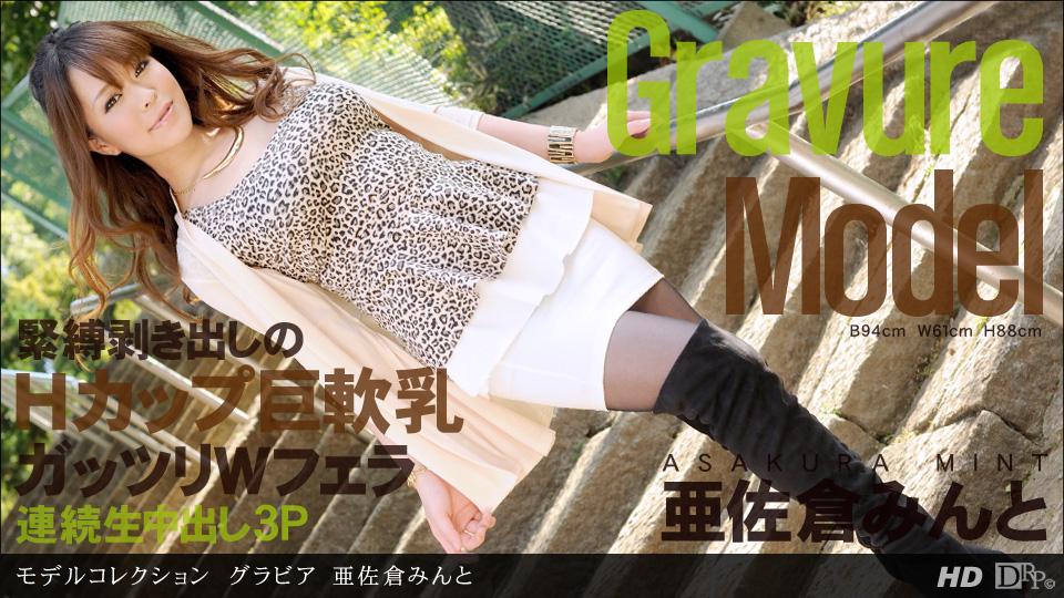 [3002-PPV-120812_489] Minto Asakura - HeyDouga