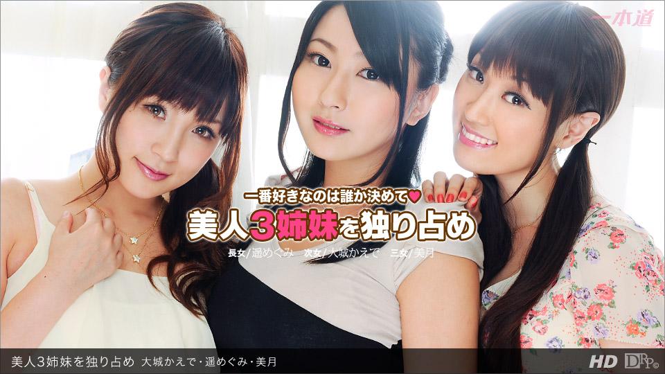 [3002-PPV-010113_504] Kaede Oshiro - HeyDouga