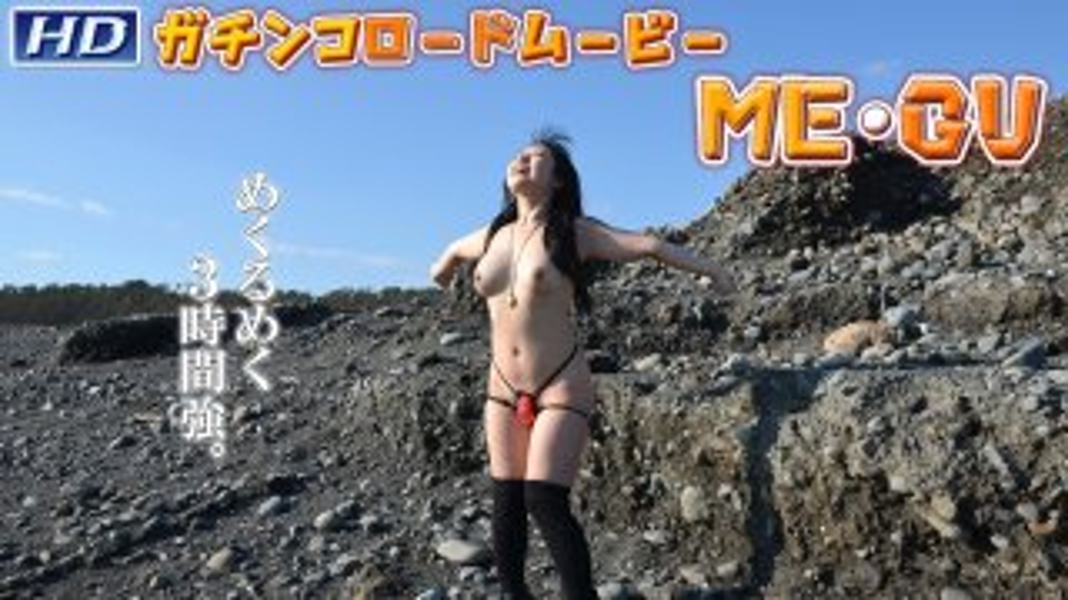 [4037-1005] MEGU - HeyDouga