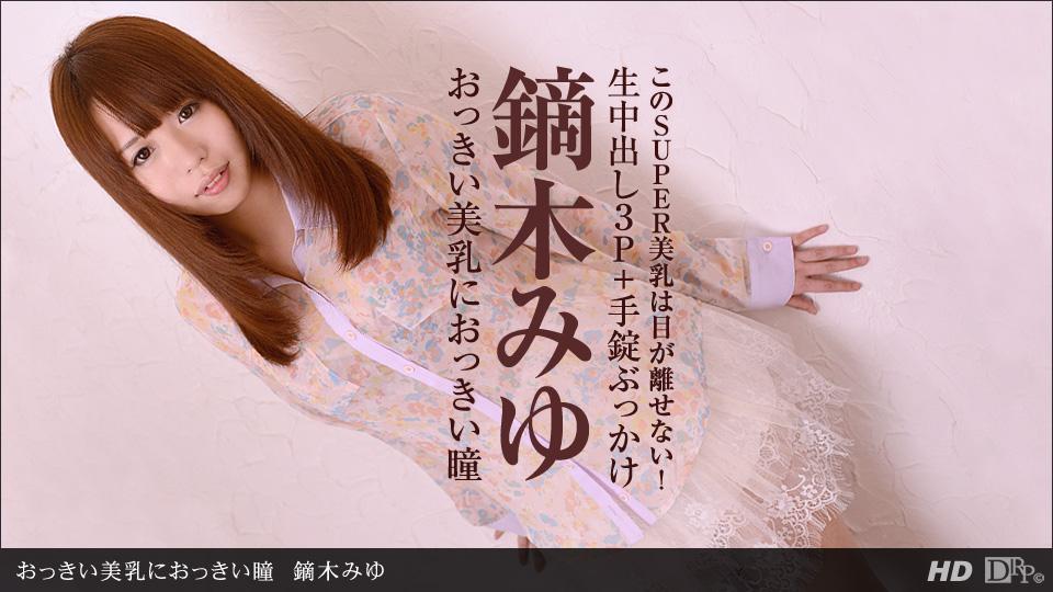 [3002-PPV-021613_534] Miyu Kaburagi - HeyDouga