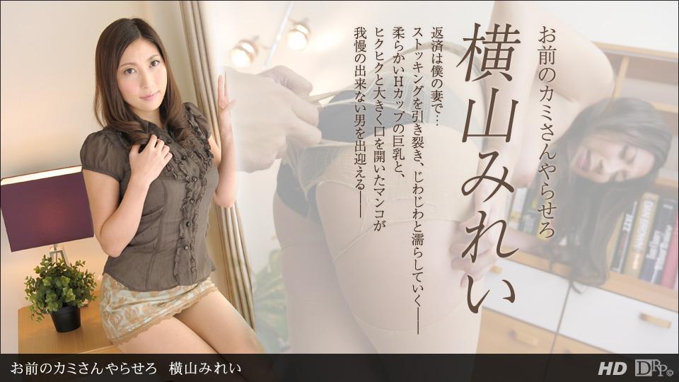 [3002-PPV-030913_547] Mirei Yokoyama - HeyDouga