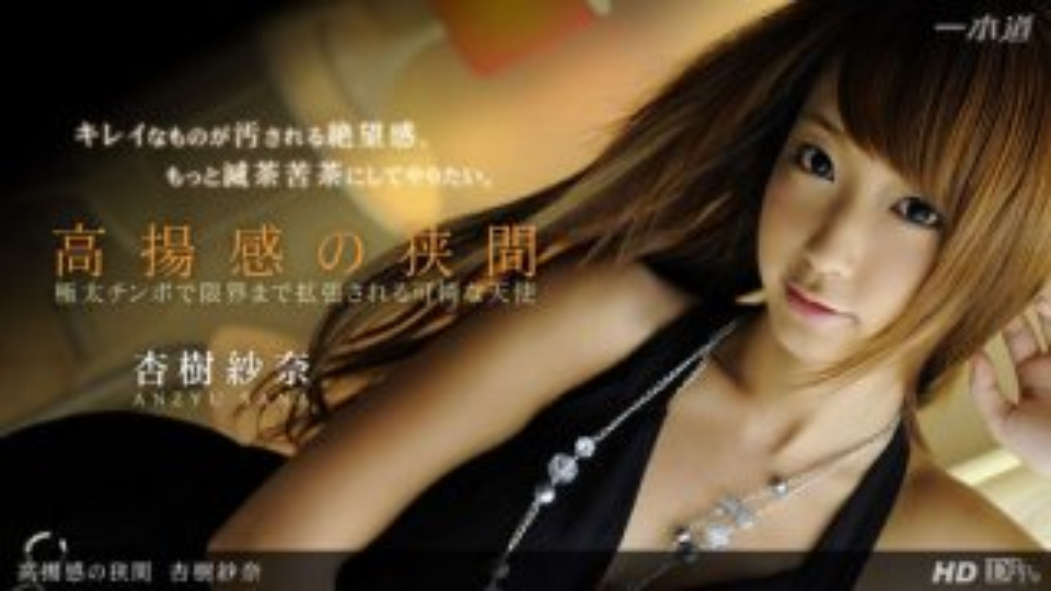 [3002-PPV-031913_552] Sana Anju - HeyDouga