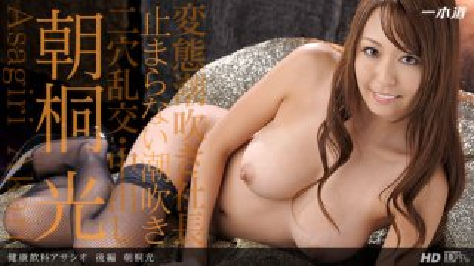 [3002-PPV-050213_582] Akari Asagiri - HeyDouga