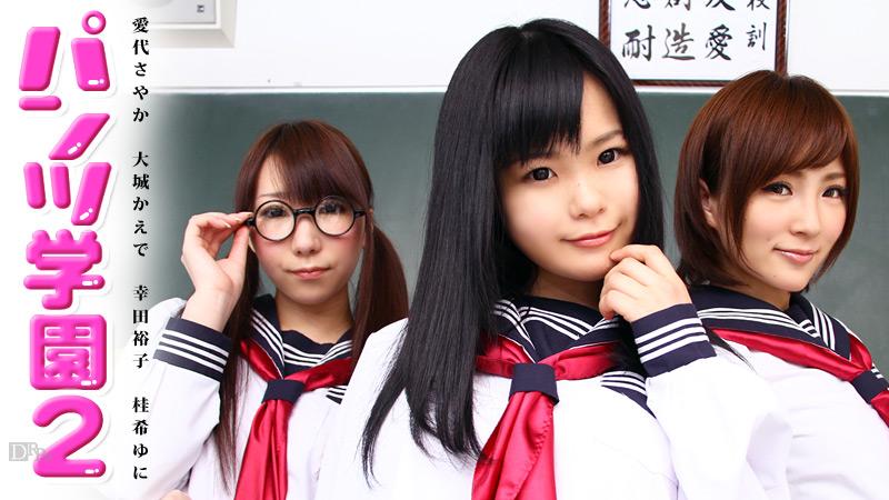 [3001-PPV-060713-355] Sayaka Aishiro - HeyDouga