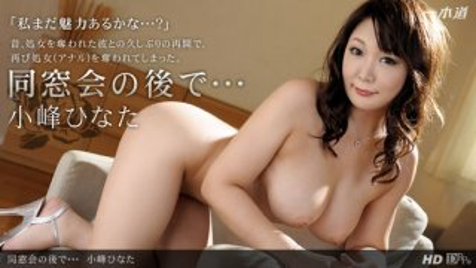 [3002-PPV-072313_631] Hinata Komine - HeyDouga