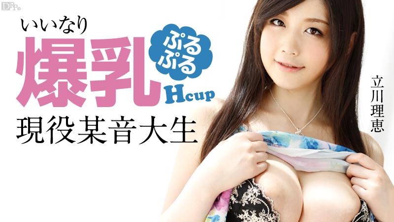 [3001-PPV-090913-426] Rie Tachikawa - HeyDouga