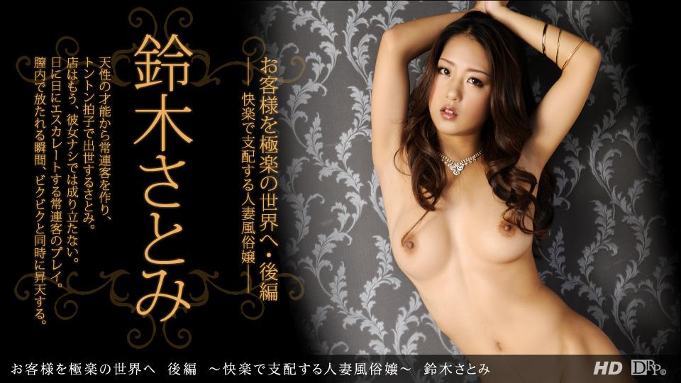 [3002-PPV-091013_659] Satomi Suzuki - HeyDouga