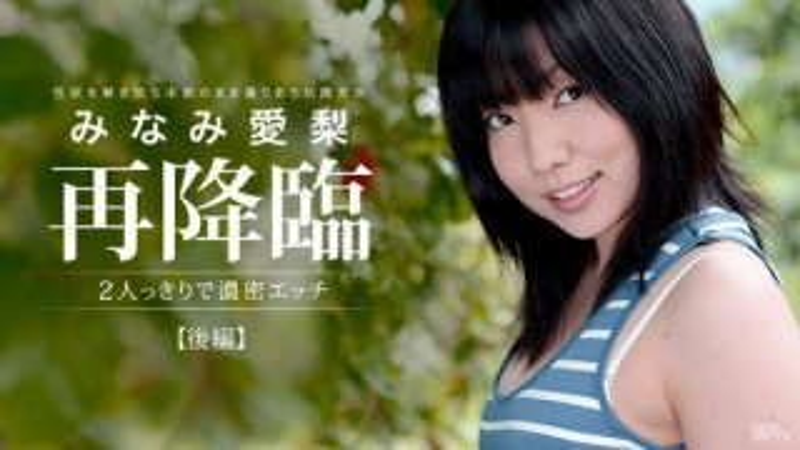[3001-PPV-091313-429] Airi Minami - HeyDouga
