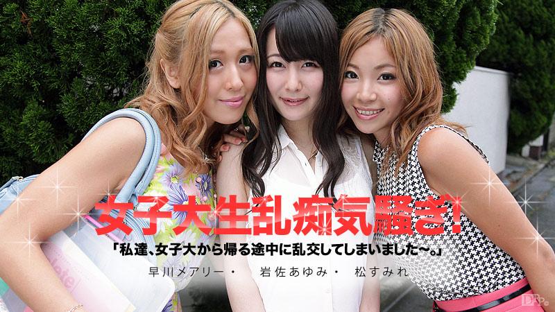 [3001-PPV-091913-435] Sumire Matsu - HeyDouga