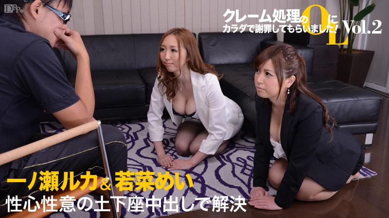 [3001-PPV-102113-460] Ruka Ichinose - HeyDouga