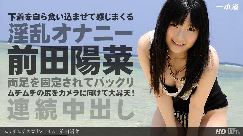 [3002-PPV-102213_683] Hina Maeda - HeyDouga