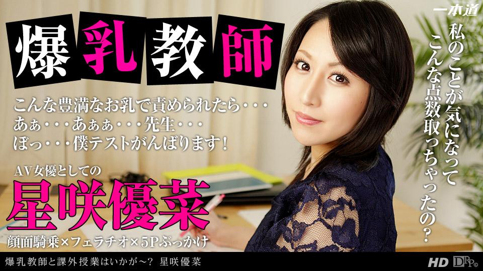 [3002-PPV-121713_716] Yuna Hoshizaki - HeyDouga