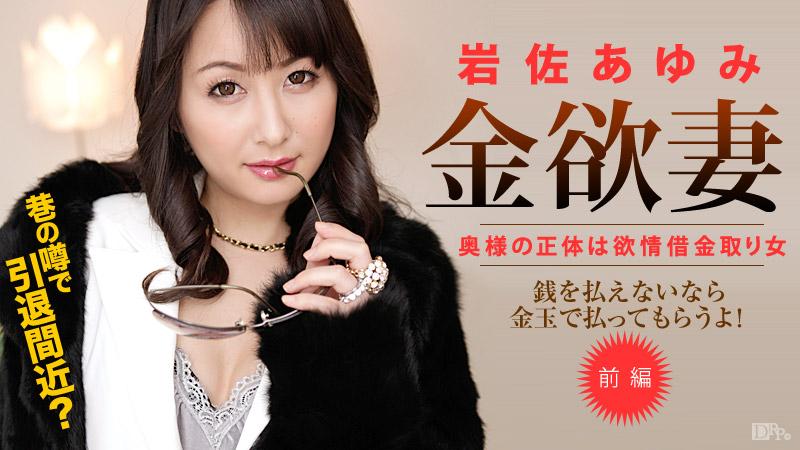 [3001-PPV-122513-507] Ayumi Iwasa - HeyDouga