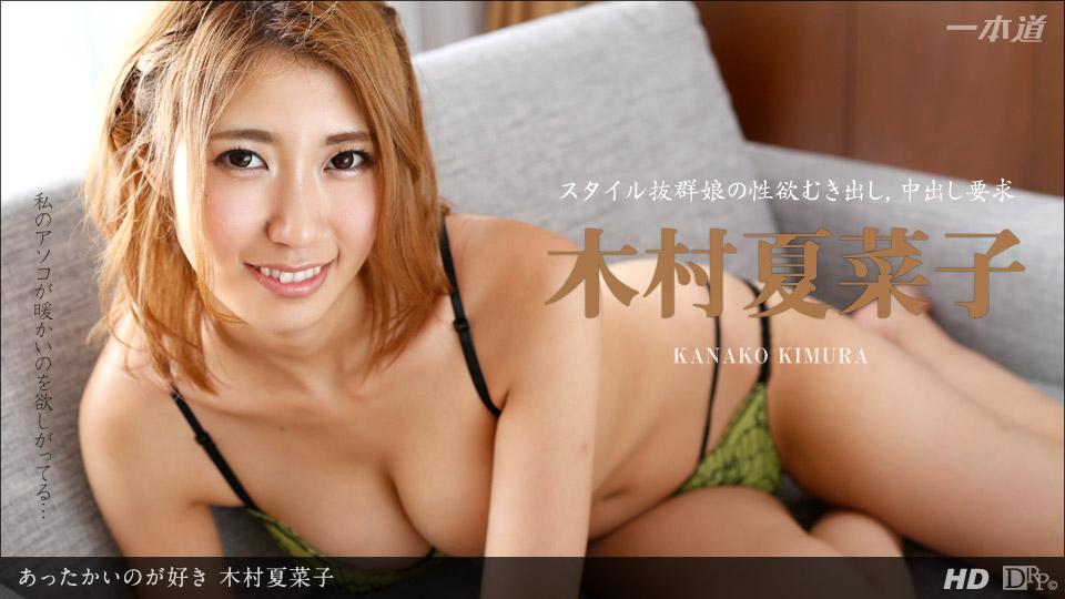 [3002-PPV-122713_723] Kanako Kimura - HeyDouga