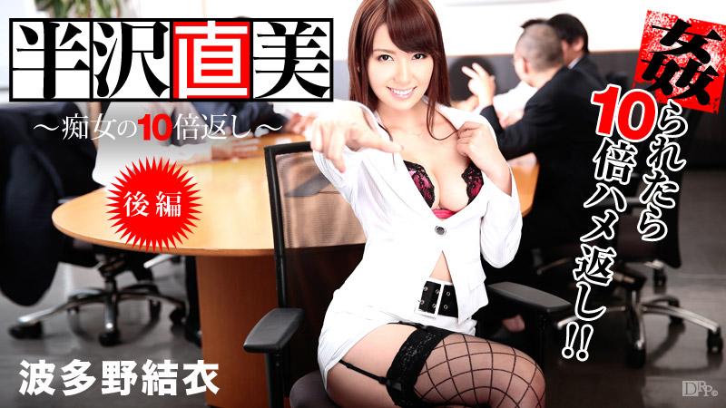 [3001-PPV-122813-509] Yui Hatano - HeyDouga