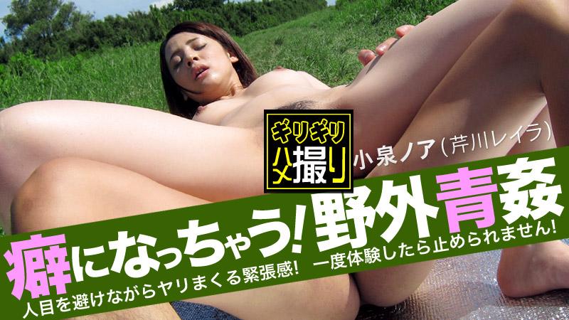 [3001-PPV-011414-522] Noa Koizumi - HeyDouga
