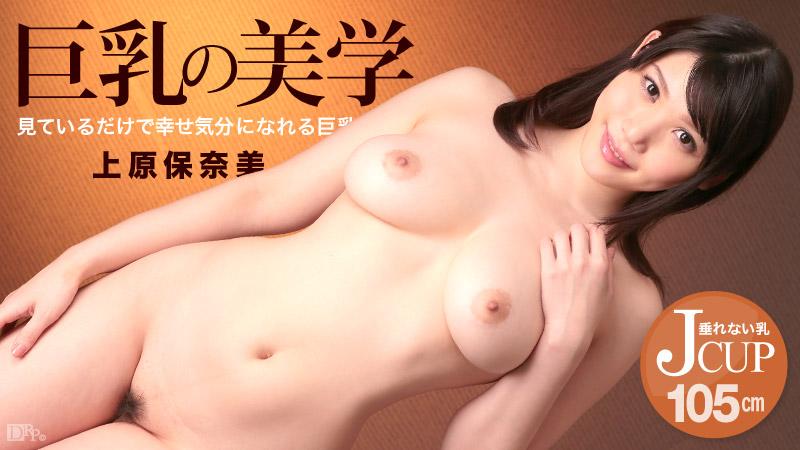 [3001-PPV-041514-581] Honami Uehara - HeyDouga