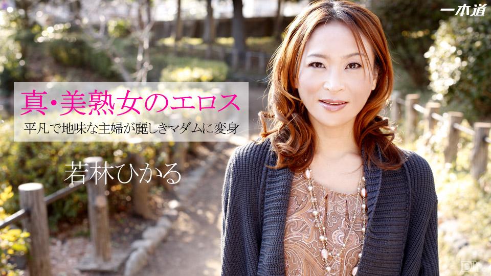 [3002-PPV-041514_790] Hikaru Wakabayashi - HeyDouga
