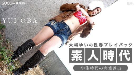 [3001-PPV-052214-001] Natsu Komatsu - HeyDouga