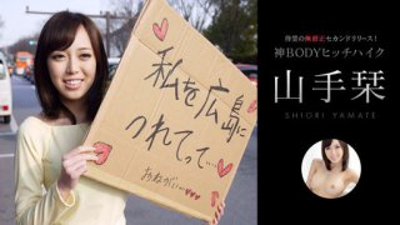 [3001-PPV-052414-607] Shiori Yamate - HeyDouga