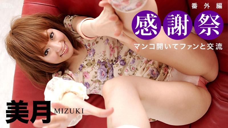 [3001-PPV-052914-610] Mizuki - HeyDouga