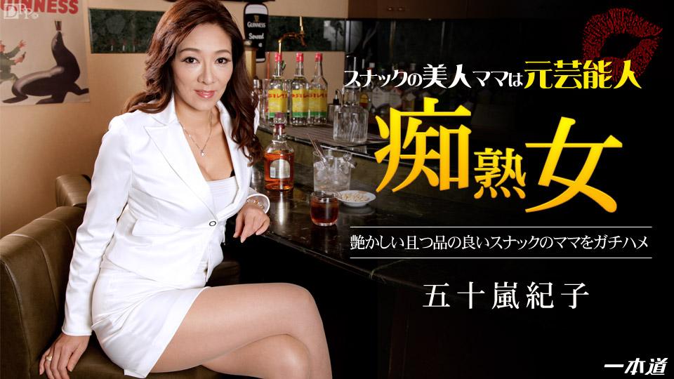 [3002-PPV-082814_871] Noriko Igarashi - HeyDouga