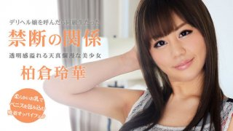 [3002-PPV-090514_876] Reika Kashiwakura - HeyDouga