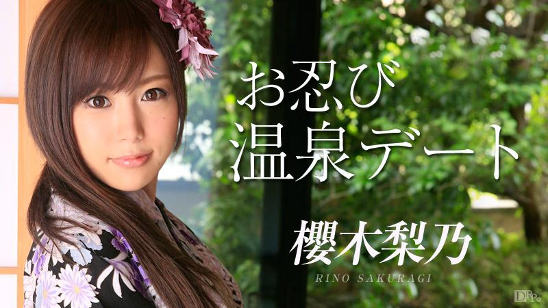 [3001-PPV-091214-687] Rino Sakuragi - HeyDouga