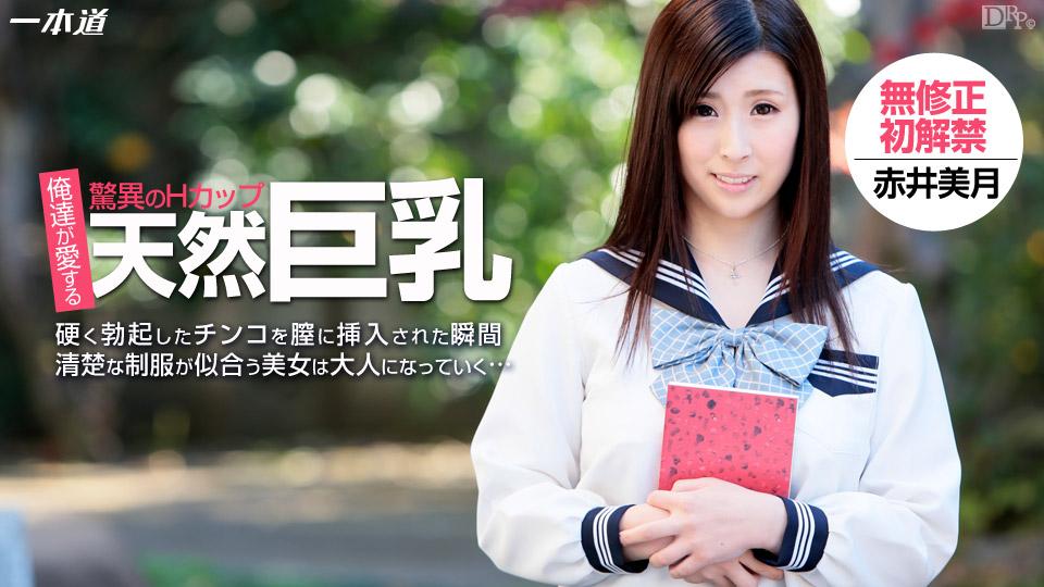 [3002-PPV-091214_880] Mitsuki Akai - HeyDouga