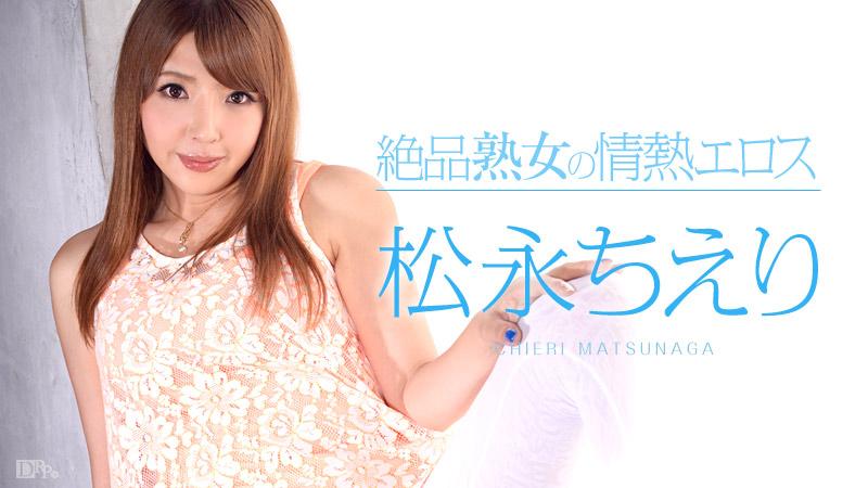 [3001-PPV-091914-693] Chieri Matsunaga - HeyDouga