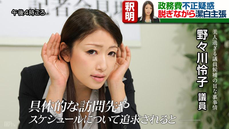 [3001-PPV-092114-695] Reiko Kobayakawa - HeyDouga