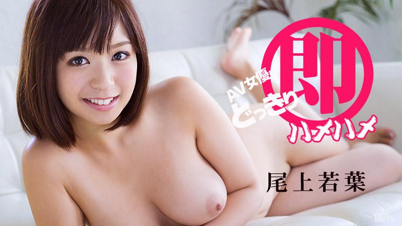 [3001-PPV-092414-697] Wakana Onoue - HeyDouga