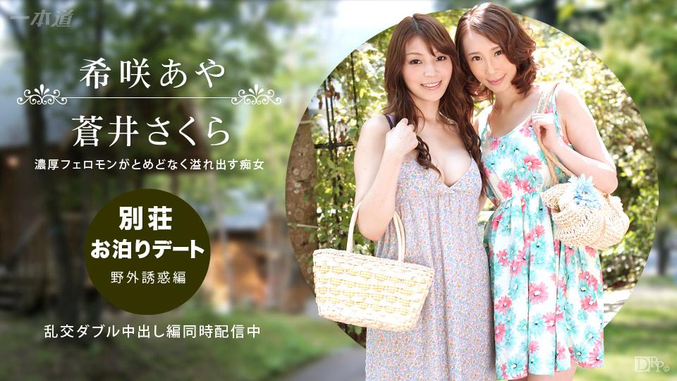 [3002-PPV-092314_888] Aya Kisaki - HeyDouga