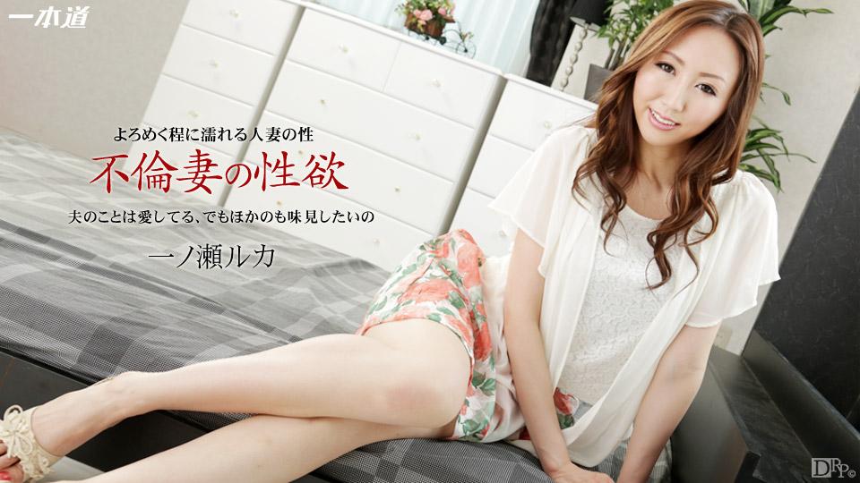 [3002-PPV-092614_891] Ruka Ichinose - HeyDouga