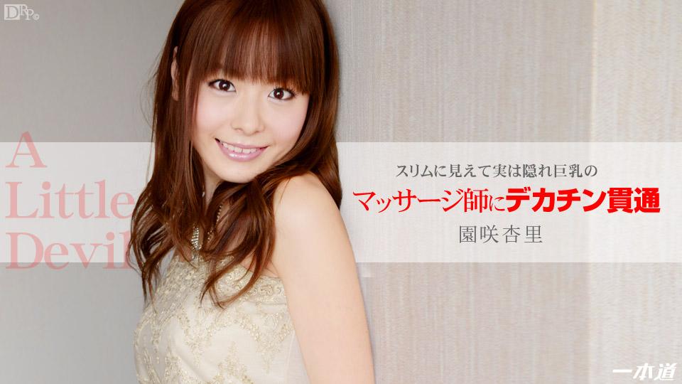 [3002-PPV-093014_893] Anri Sonozaki - HeyDouga