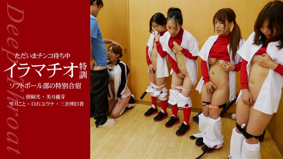 [3002-PPV-101114_001] Yume Mizuki - HeyDouga