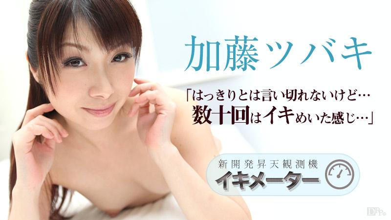 [3001-PPV-101714-714] Tsubaki Kato - HeyDouga