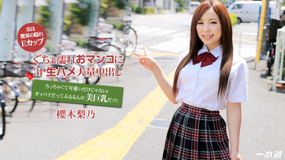 [3002-PPV-102514_910] Rino Sakuragi - HeyDouga