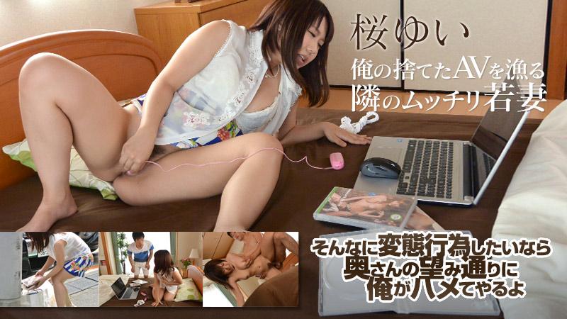 [3001-PPV-110814-731] Yui Sakura - HeyDouga