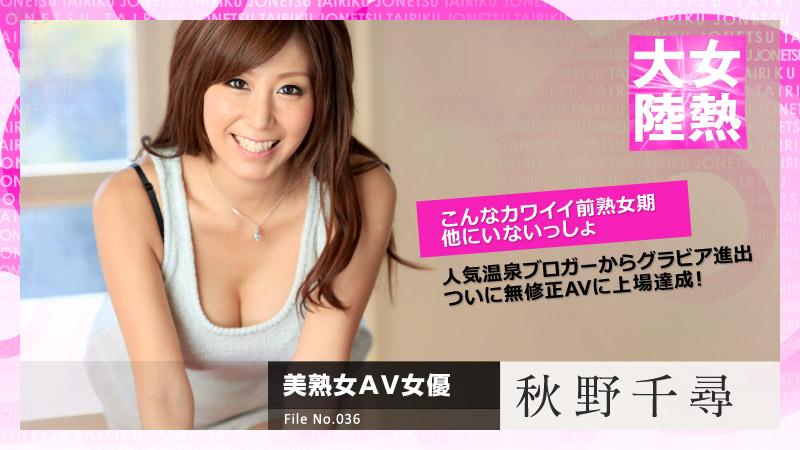 [3001-PPV-122014-761] Chihiro Akino - HeyDouga