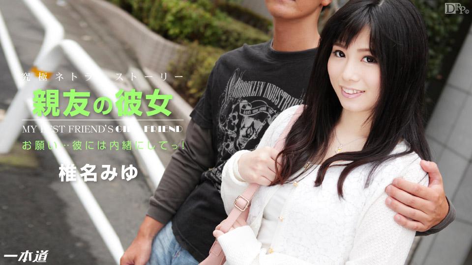 [3002-PPV-122314_944] Miyu Shiina - HeyDouga