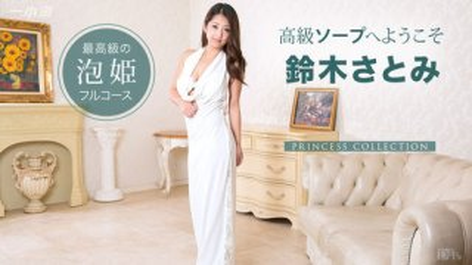 [3002-PPV-122714_948] Satomi Suzuki - HeyDouga