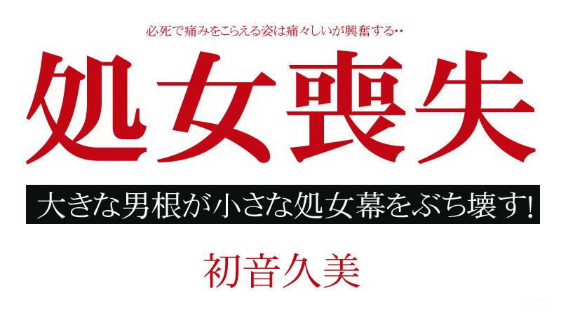 [3001-PPV-010515-775] Kumi Hatsune - HeyDouga