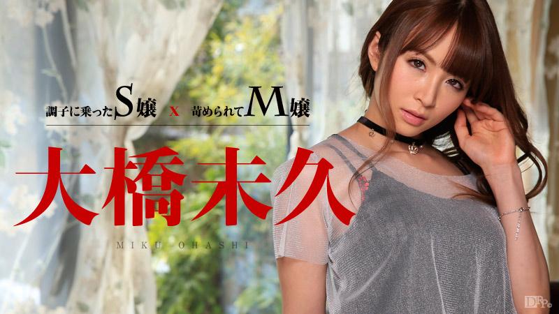 [3001-PPV-011015-780] Miku Ohashi - HeyDouga