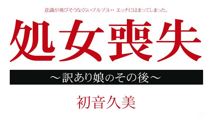 [3001-PPV-012915-795] Kumi Hatsune - HeyDouga