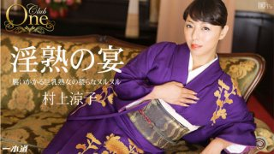 [3002-PPV-012915_018] Ryoko Murakami - HeyDouga